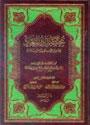 Arabic: Mukhtasar Zad-ul-Maad