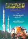 Arabic: Rahmatul Lil Alameen