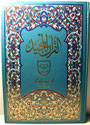 Quran with 11-Lines/page - Extra