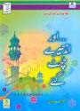 Darussalam Urdu: Aur Andheray Chat Gaey (Pehlay Insan kee kahani)
