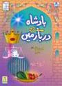 Urdu: Kissa Sayyadna Yusaf