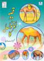 Urdu: Kissa do Oontoon Kaa