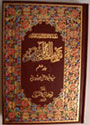 Urdu: Tafheem-ul-Qur'an (6 Vol. Set) by Mawlana Mawdoodi