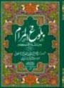 Urdu: Bulugh-ul-Maram (2 Vol)