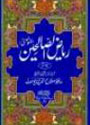 Urdu: Rayad-us-Saliheen (2 Vol)