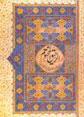 Maktabah Salfiyah Urdu: Ar-Raheeq Al-Makhtum