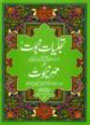 Urdu: Tajalliyate Nabuwwat wa