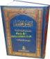 Darussalam Arabic: Ar-Raheeq Al-Makhtum