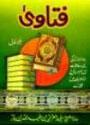 Urdu: Fatawa Bin Baz