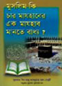 Darussalam Bengali: Is it binding on a Muslim to follow one of the four Madhabs?