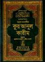 Darussalam Bengali: Noble Quran (Arabic-Bangla)