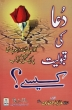 Urdu: Dua ki Qabooliat Kion aur
