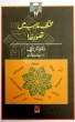 Urdu Book: Mukhtalif Mazahib mein Tasawwar-e-Khuda By Dr Zakir Naik