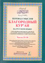 Russian: The Noble Qur'an