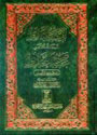 Darussalam Farsi: Rahmat-ul-Bari Translation of Summarized Sahih Al-Bukhari (2 Vol)