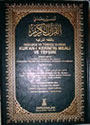 Darussalam Turkish: The Noble Quran