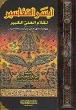 Tafseer Arabic: Aysar-ut-Tafaaseer Likalam-il-Ali-yyil-Kabir