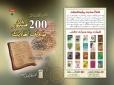 Urdu: 200 Mashhoor Zaeef