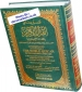 The Noble Quran Arabic / English (Large HB) by Dar-us-salam