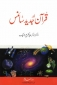 Urdu: Quran Awr Jadeed Science