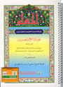 Individual Juz of the Quran for