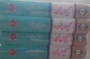 Urdu: Sahih Ibn Khuzaimah