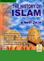 History of Islam, The