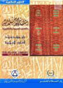 Islamic Library (English and Arabic)