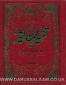 Urdu: Tafseer Ibn Kathir 5 Vols