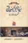Urdu: Sayyidina Abu Bakar