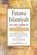 Darussalam Fatawa Islamiyah (8)