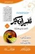 Urdu:Tafsir Ibn Kathir 5 Vols