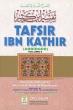 Darussalam Tafsir Ibn Kathir (Vol 9)