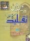Urdu: Deen Men Taqleed Ka