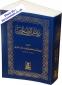 Arabic: Riyad-us-Saliheen