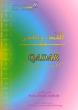 Believing in Allahs Decree, Qadar