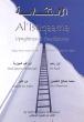 Al Istiqaama - Uprightness &