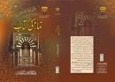 Urdu: Namaz Ki Kitab