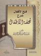 Arabic: Fatah-ul-Aqfaal Sharh