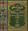 Tafsir Arabic: Tafsir al-Sulami 2 Vols