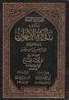 Islamic books: مصح� دار الصحابة وبهامشة تذكرة الأخوان Mushaf Dar us Sahabah
