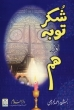 Urdu: Shukr Toba aur Hum