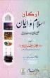 Darussalam Urdu: Arkaan-e-Islam wa Imaan