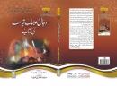 Urdu: Dajjal owr Alamat-E- Qiyamat