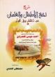 Arabic: Sharh Tuhfat-ul-Atfaal