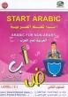Start Arabic (level 2)