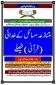 Urdu: Mutanaziah Masail Ke