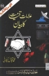 Urdu: Alamaat-E-Qiyamat Ka