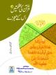 Darussalam Urdu: Quran ki Azmatein aur is ke Moajzey