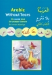 Arabic Without Tears: The Second